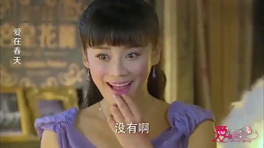 """爱在春天:莲西被人吻了,姚小蝶一脸恐慌:会""""怀孕""""的!"""