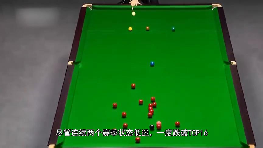 丁俊晖夺185万冠军奖金,2年低迷后爆发,世锦赛冠军还远吗?