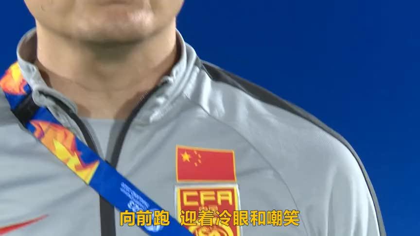 国奥出局一首《追梦赤子心》唱出中国球迷心声