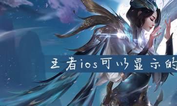 王者荣耀ios可以显示的特殊符号有什么