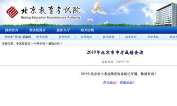 北京2019年中考成绩出炉