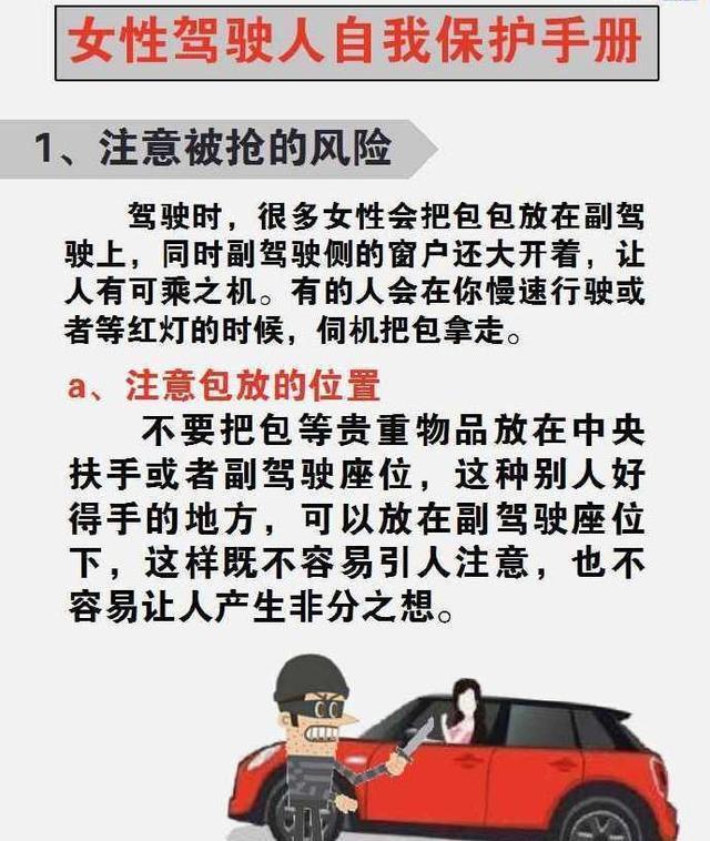 女性驾驶人应该知道的自我保护手册