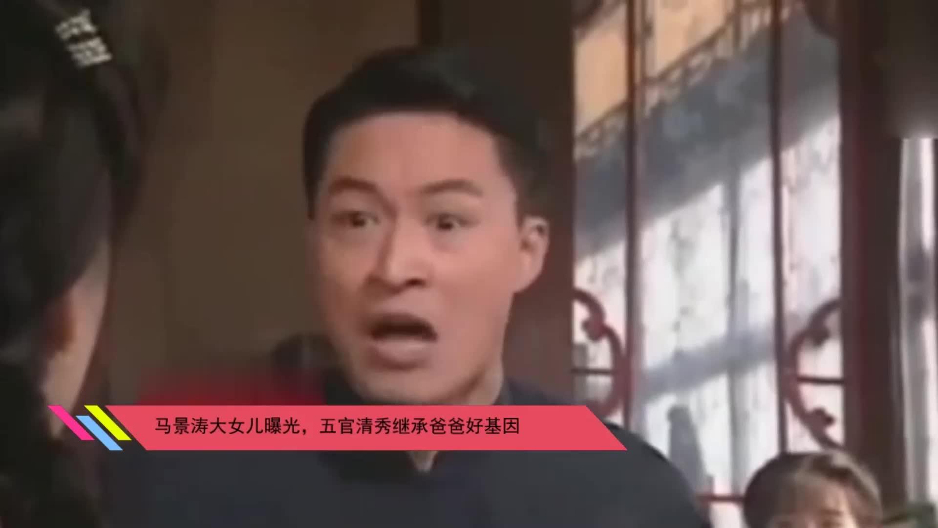 马景涛大女儿曝光五官清秀继承爸爸好基因