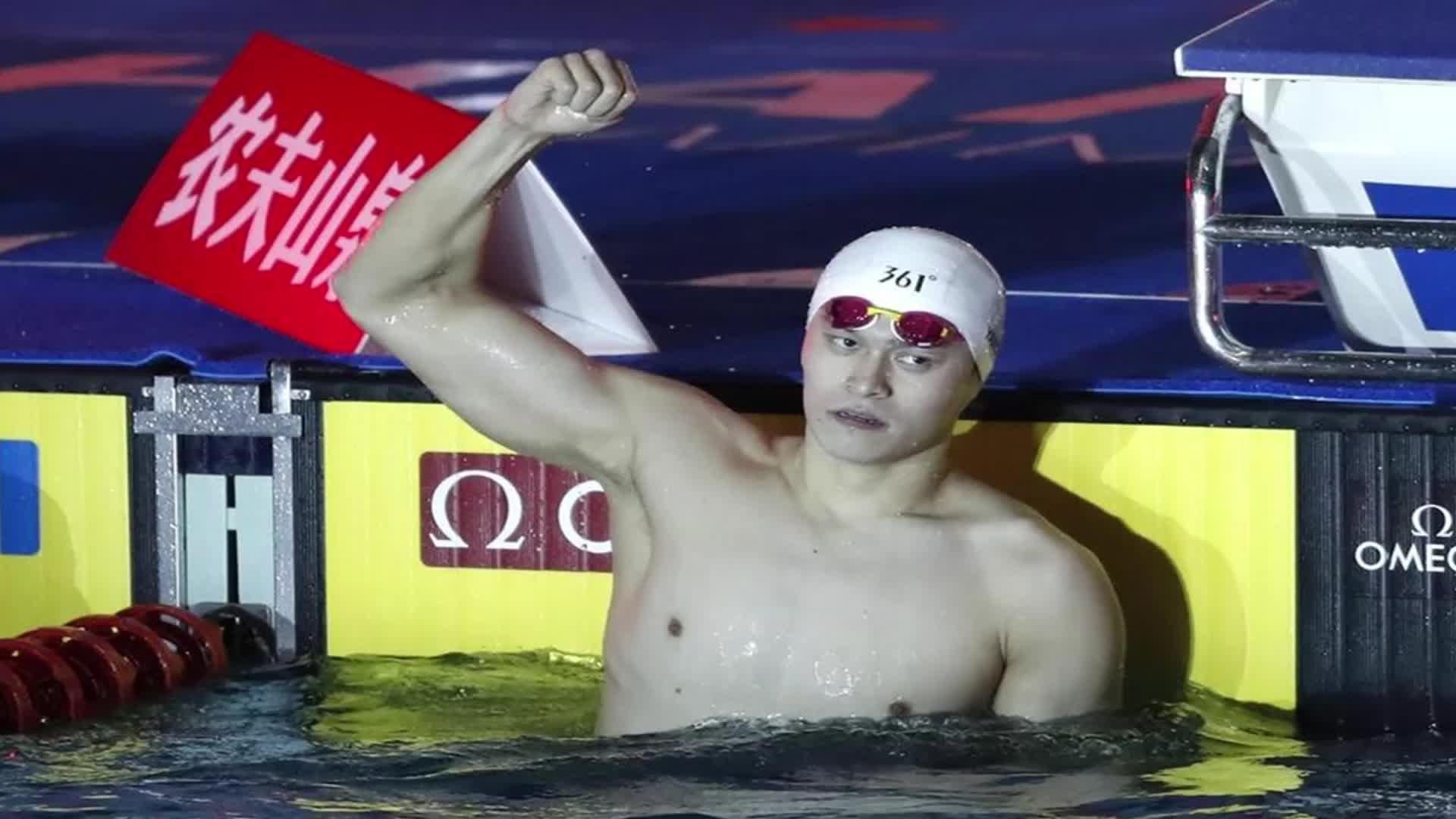 五天连夺三冠!400米自由泳孙杨再摘金 新年愿望上最高领奖台