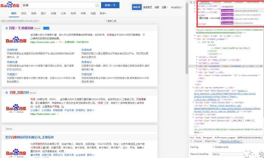 Chrome浏览器自带截图功能使用方法