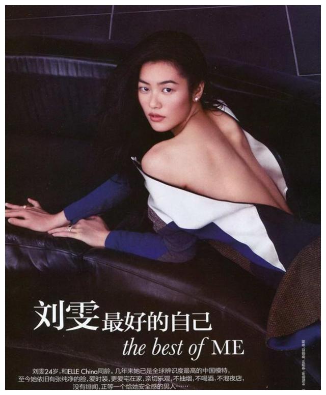 刘雯,从湖南永州到世界超模