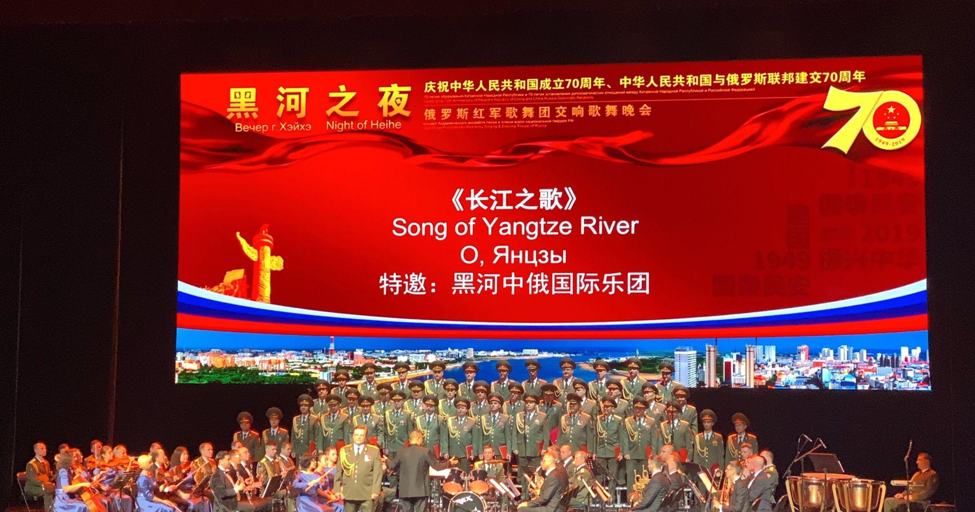 黑河之夜——俄罗斯红军歌舞团交响歌舞晚会在北京举行