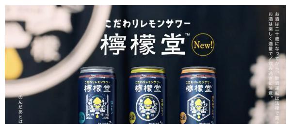 快讯:可口可乐进军日本酒坛:低酒精度「柠檬堂」来啦