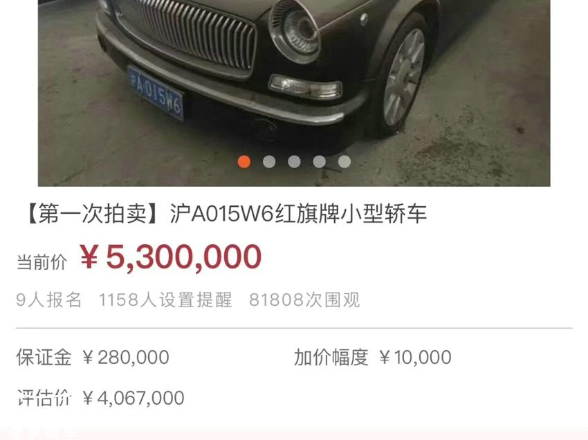 9人参与,万人围观,V12红旗L5拍卖530万,意味着什么?
