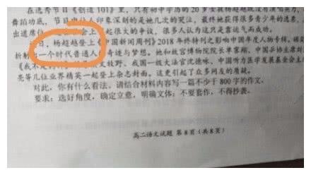 杨超越喜提作文题,讨论她的成功,网友:用作文来鉴别考生的三观
