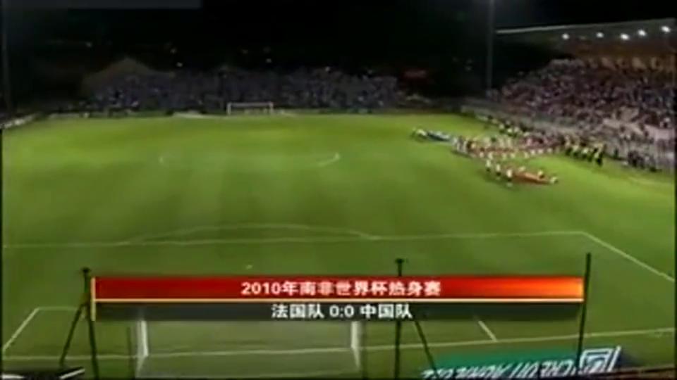 中国1:0法国,邓卓翔超级任意球,当年的法国各个位置顶级球星