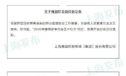 快讯!上海迪士尼乐园将暂时闭园,豫园灯会即日起闭灯!