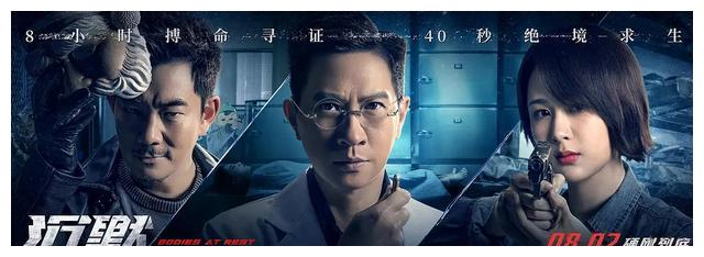 电影《沉默的证人》中,张家辉、杨紫、任贤齐谁的演技比较好?