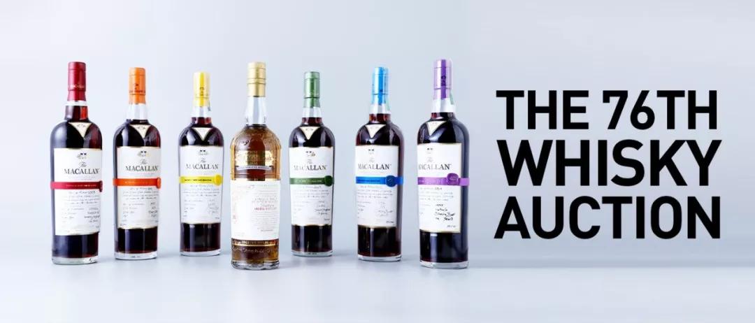 中威网第七十六期威士忌拍卖公告