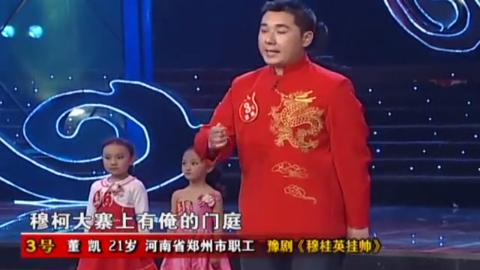 马派选秀-董凯反串表演豫剧《穆桂英挂帅》选段,总感觉少点什么