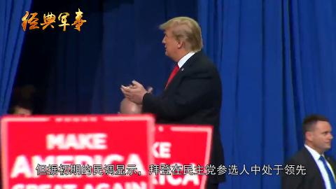 美国民众将作出选择拜登获得重大胜利特朗普惨败中国得警惕