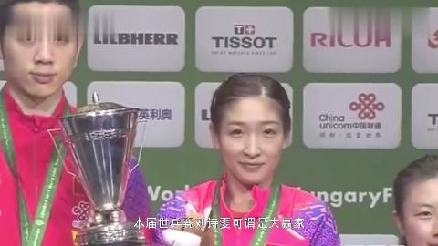 十年终圆梦,刘诗雯世乒赛女单封后,眼泪夺眶而出。