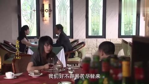 金枝玉叶:玉欢跟霸道总裁和好,准备第一次约会,却聊这么深沉