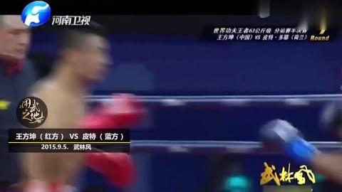 拳王争霸赛上 中国散打猛将狂胜外国光头