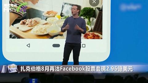 扎克伯格8月再沽Facebook股票套现2.96亿美元