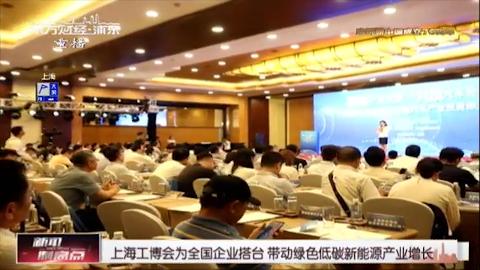 上海工博会为全国企业搭台带动绿色低碳新能源产业增长