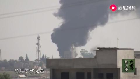 土耳其正式动手了!叙利亚水库大坝惨遭轰炸,美俄英法德紧急介入