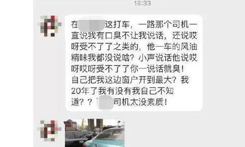 姑娘打车被嫌弃口臭不让说话,网上吐槽司机素质太差!