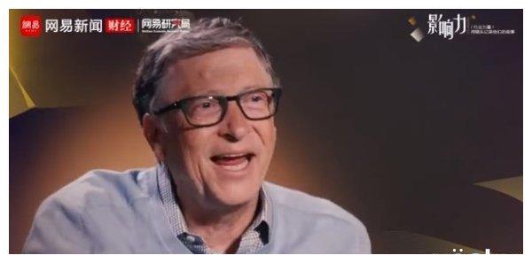比尔盖茨:钱对我来说是多余的,迟早会把所有的钱全部捐出去
