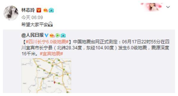 四川地震众明星发文祈祷平安,林志玲发六字微博遭网友回怼