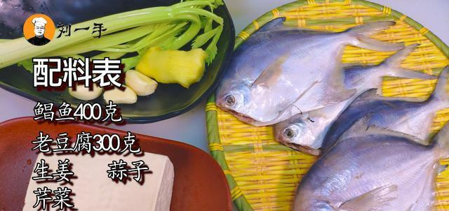 鲳鱼别只会清蒸了,这才是鲳鱼最好吃做法,又香又辣,5条不够吃