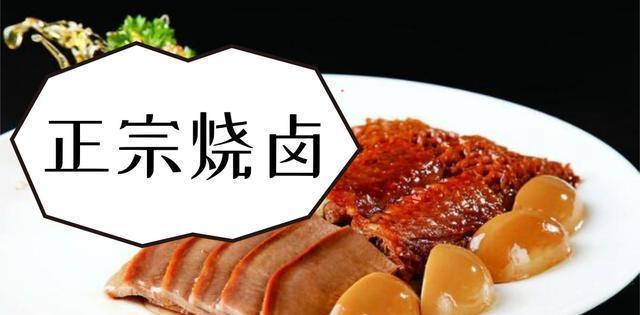 """正宗烧卤之""""粤式潮莲烧鹅""""制作"""