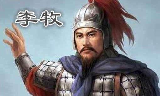 """被称为战国""""四大名将""""之一的武安君李牧,是怎么死的呢?"""