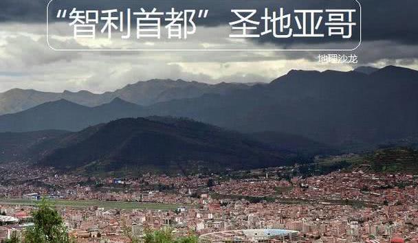 """""""智利首都""""圣地亚哥:智利最大城市,地处山间盆地属地中海气候"""