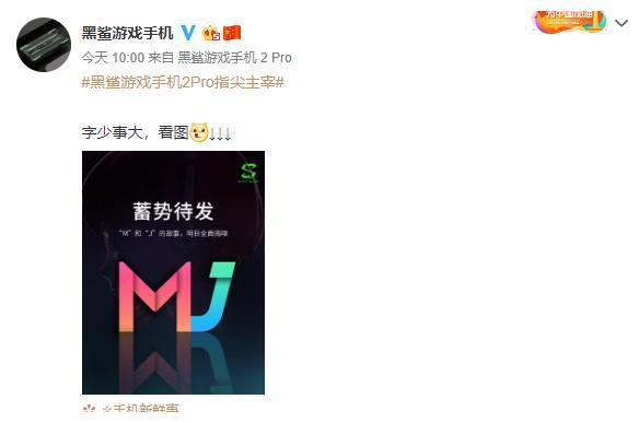 黑鲨游戏手机将搭载MIUI系统 准确消息将于明日公布