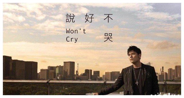 周杰伦《说好不哭》打破QQ音乐多项纪录:销售额突破1500万
