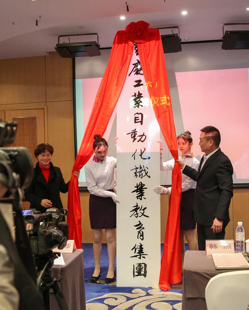 重庆工业自动化职业教育集团成立 45家中高职院校企业共建新平台