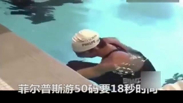 奥尼尔游泳赛场挑战菲尔普斯 21金飞鱼竟然输了