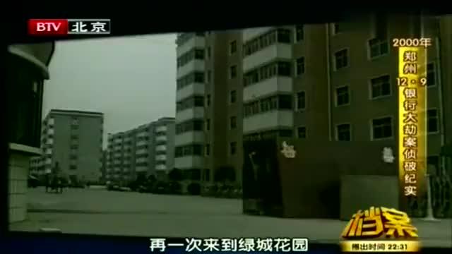 特大银行抢劫案数百名警力将悍匪押回郑州街头市民拍手叫好