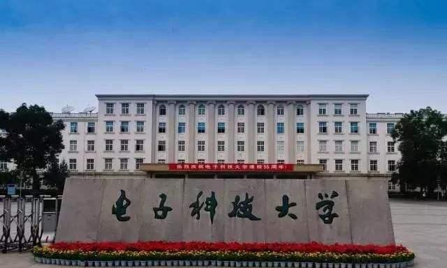 2019年,四川考生多少分才能报考电子科技大学?