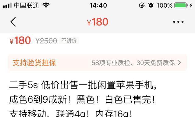上万部iPhone5S流入闲鱼泛滥成灾,180元一部还能吃鸡?