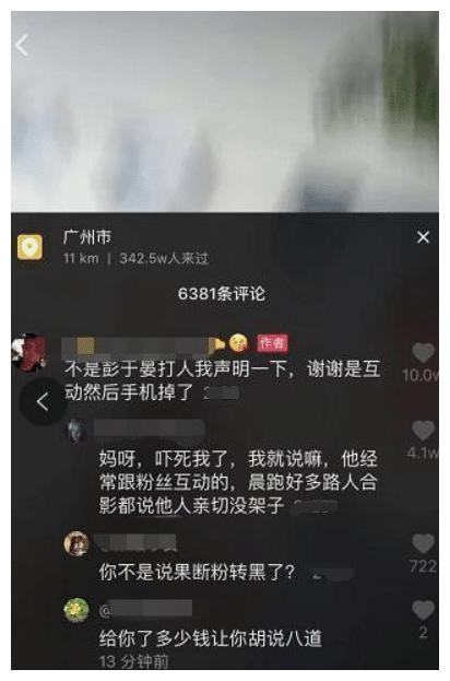 郭敬明直呼陈凯歌的名字,彭于晏打掉粉丝手机?谢娜上央视翻盘