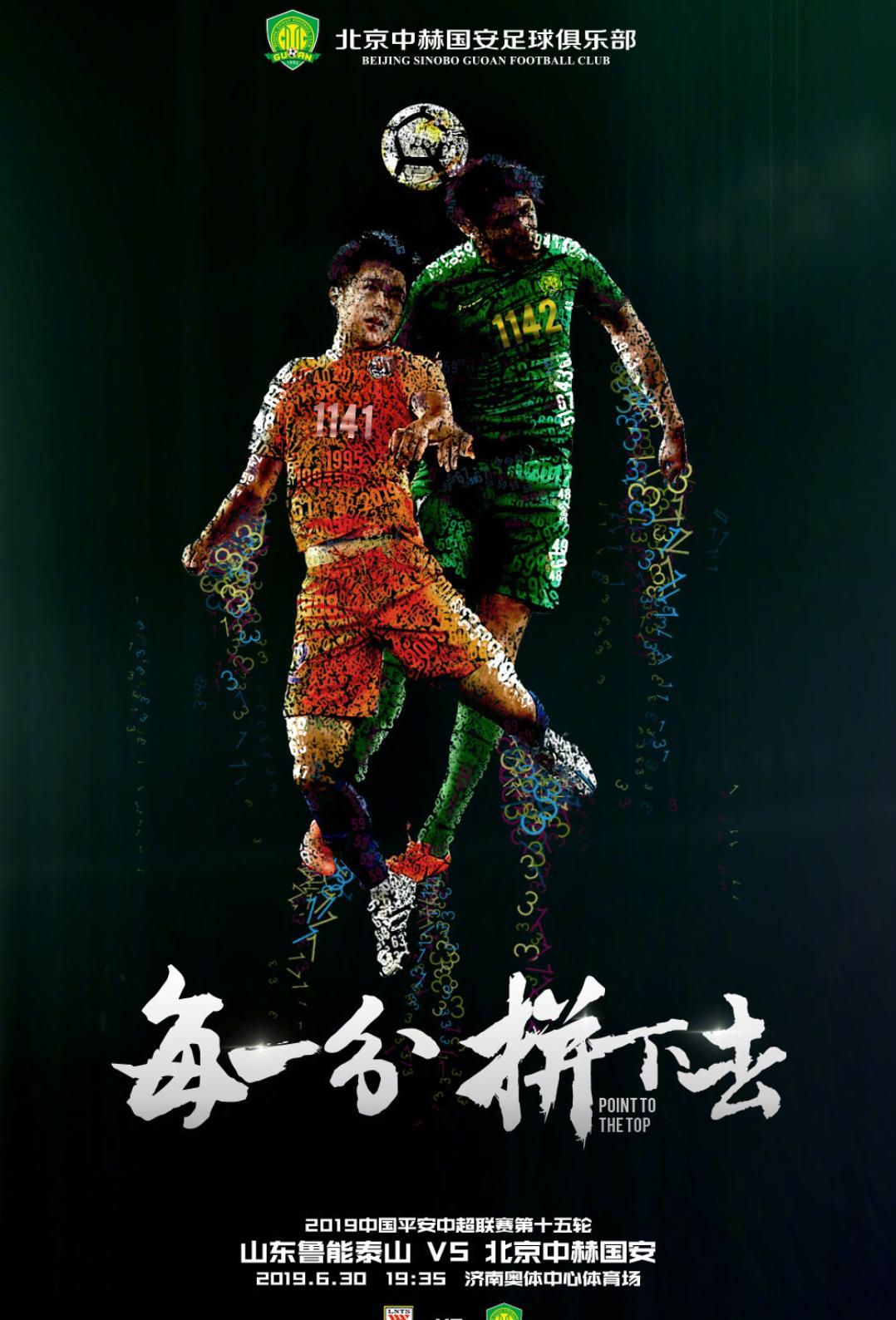 国安、上港、深足、江苏苏宁与武汉卓尔发布中超第15轮海报
