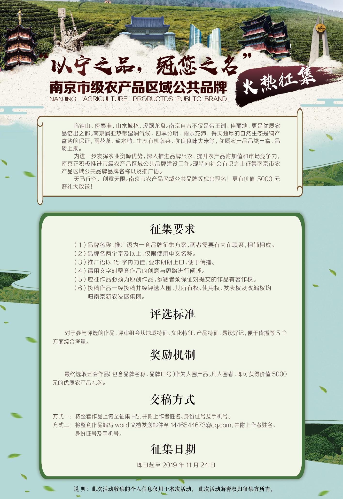 """""""以宁之品,冠您之名"""" 南京市级农产品区域公用品牌等你来命名"""