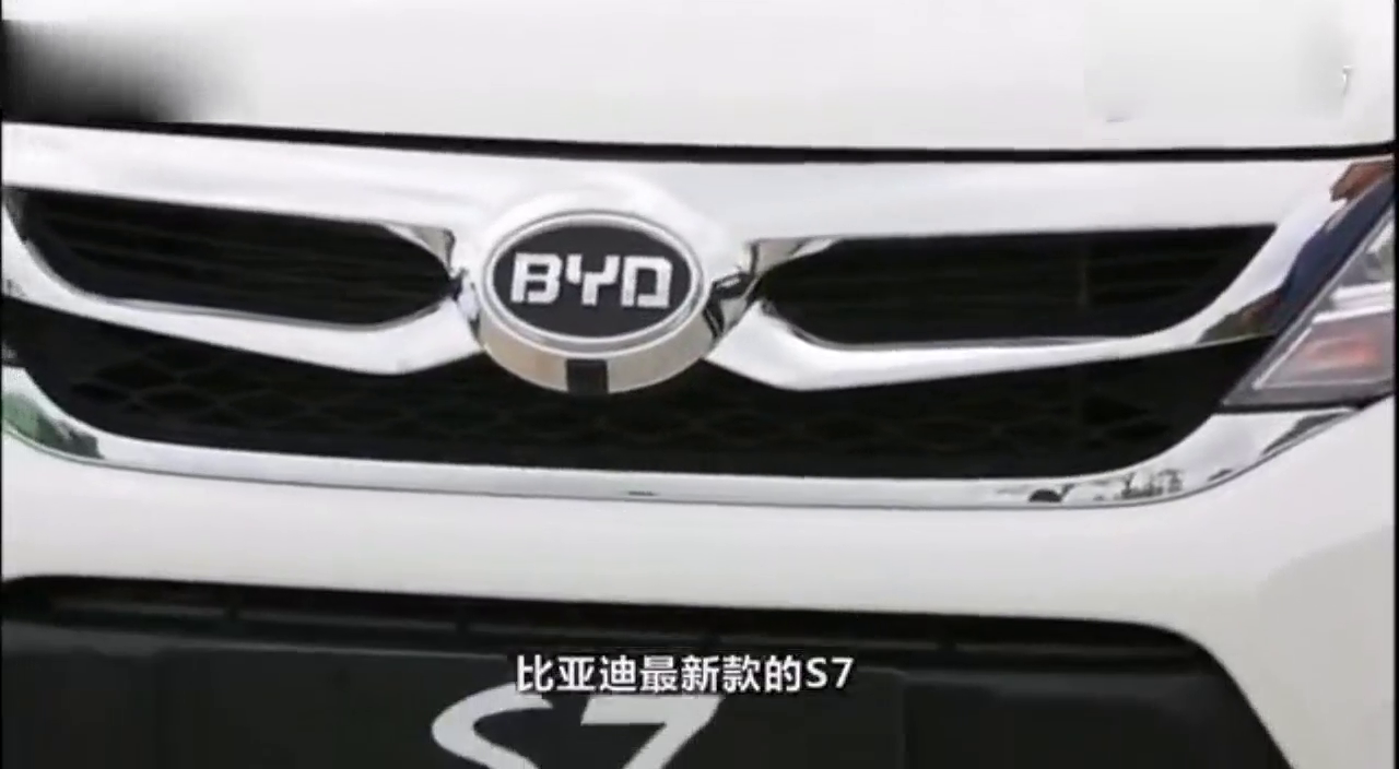 视频:高姿态高配置高性价比,国产三高尽在比亚迪S7