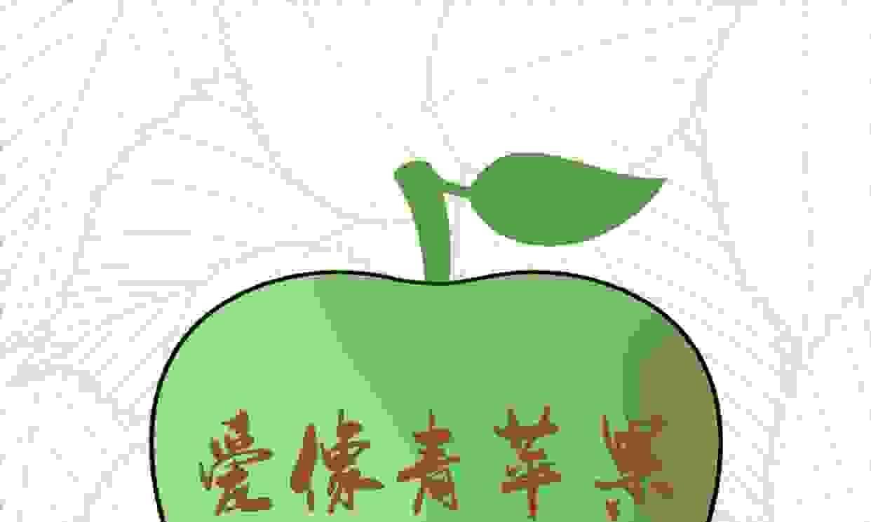 诗集《爱像青苹果》:魔瞳