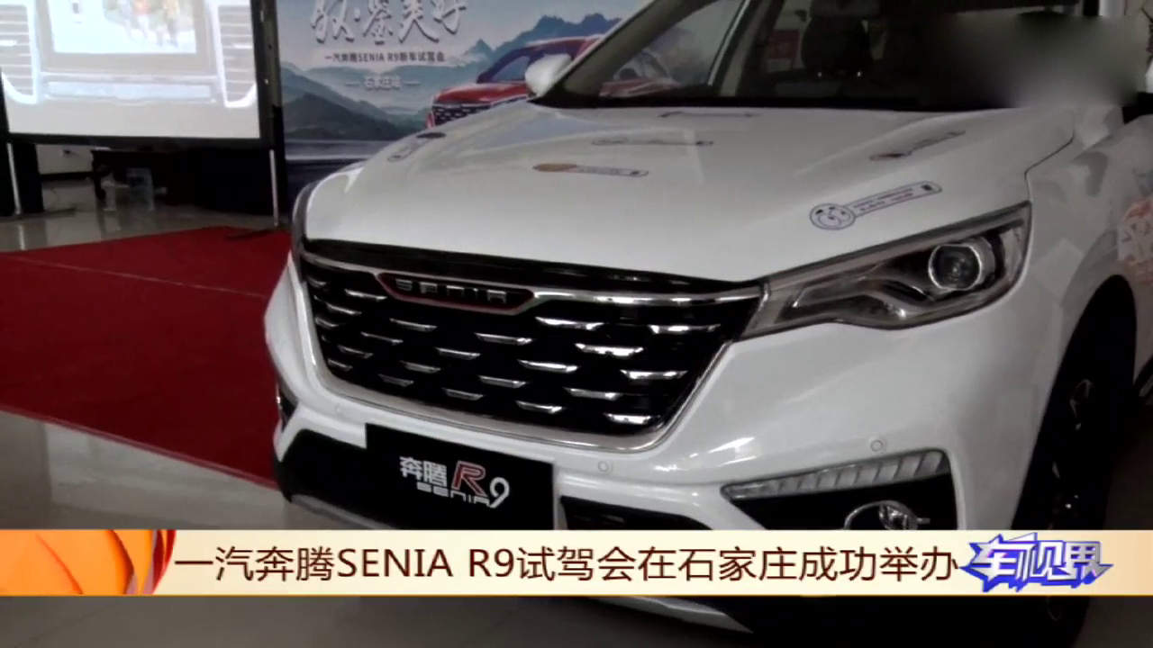 视频:一汽 奔腾SENIA R9全国区域试驾石家庄站圆满落幕