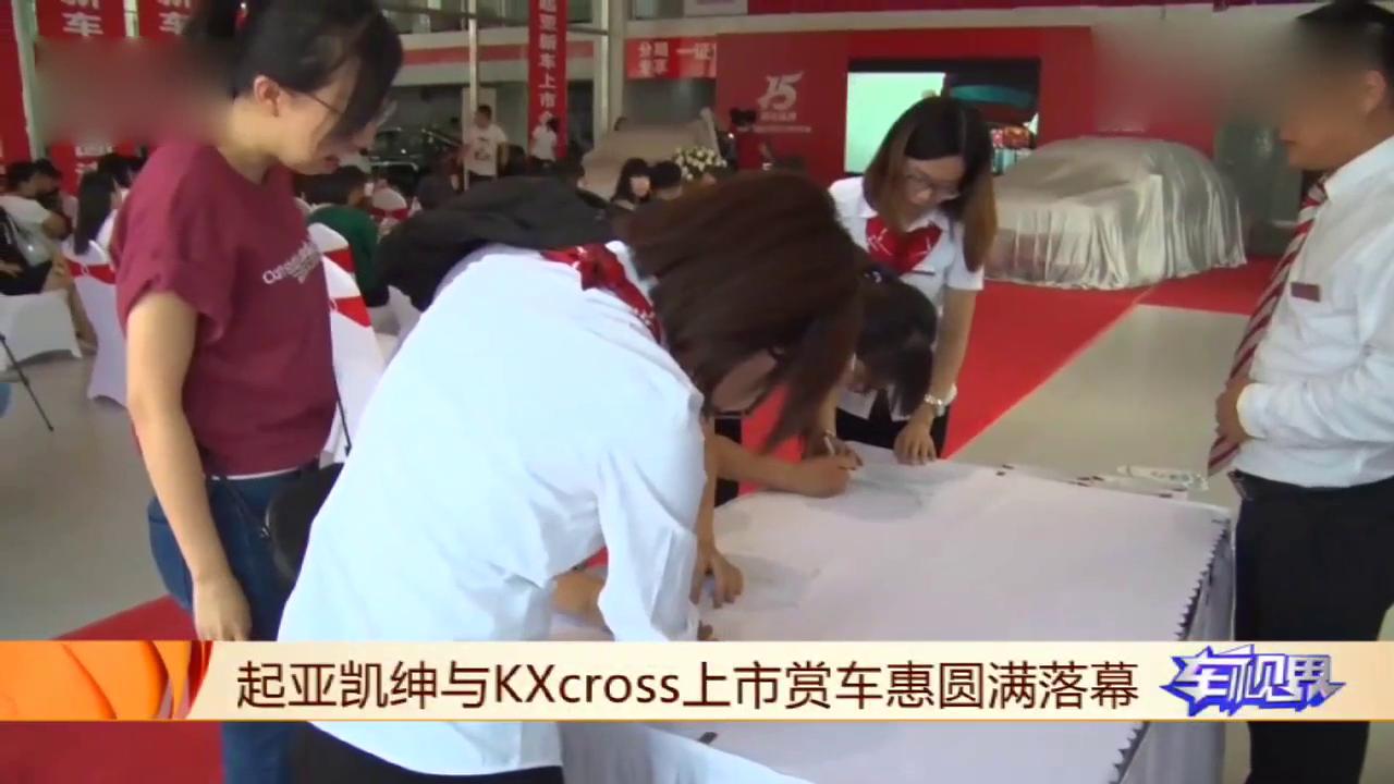 视频:起亚凯绅与KXcross上市赏车惠圆满落幕