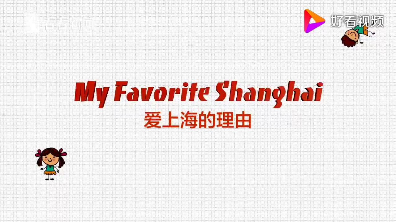 爱上海的理由|戴静妍圆梦上海迪士尼