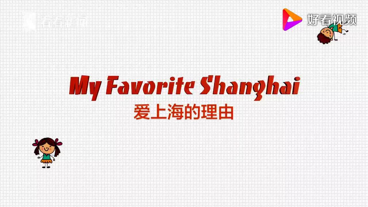 爱上海的理由|桑沁悦上海两岸这里那里