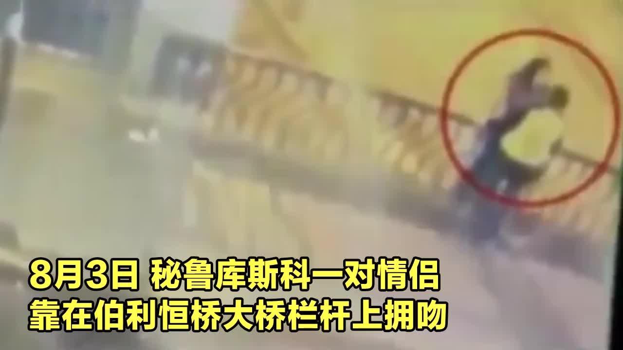 监拍:情侣桥上拥吻,不幸失衡从十五米高桥翻身掉落双双坠亡